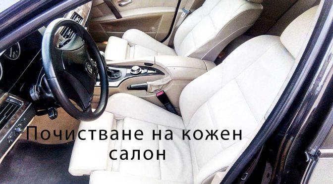 Цялостно почистване на кожен салон на BMW E61