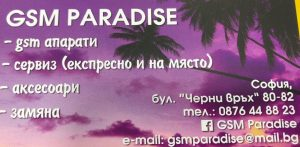 GSM Paradise Services