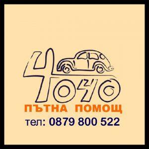 лого пътна помощ